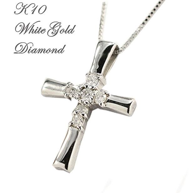 【ネックレス ダイヤ ダイヤモンド ダイヤモンドネックレス クロス K10WG クロスネックレス K10ホワイトゴールド 0.08ct 誕生日 記念日 プレゼント ホワイトデー 厄除け ギフト】