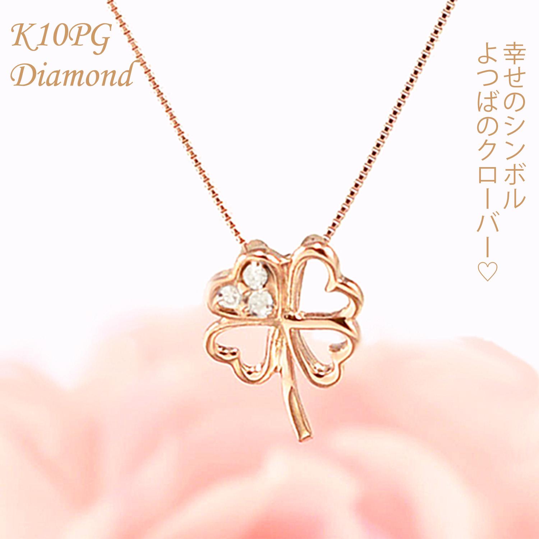 【ダイヤ ネックレス ダイヤモンドネックレス K10 PG ピンクゴールド 0.01ct クローバー モチーフ 誕生日 記念日 プレゼント ギフト 母の日】