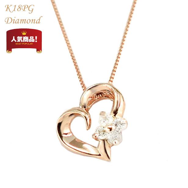 【ネックレス ダイヤ ダイヤネックレス 0.05ct K18 PG ハート ダイヤモンドジュエリー ピンクゴールド ハートモチーフ 記念日 誕生日 プレゼント】