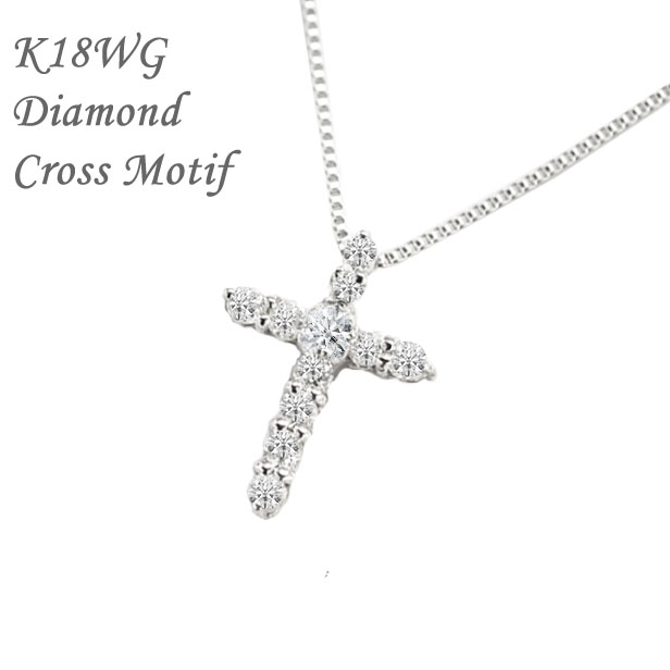 【ネックレス ダイヤ ダイヤモンドネックレス 女性 レディース K18 WG 18金 ホワイトゴールド ダイヤクロス プチネックレス 0.11ct クロスモチーフ 厄除け プレゼント】