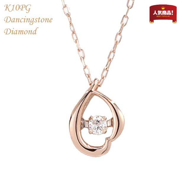 【ダイヤネックレス ダイヤモンドネックレス 揺れるダイヤ 揺れる ダンシングストーン 0.05ct プレゼント 誕生日 記念日 高級 可愛い K10 PG ピンクゴールド】