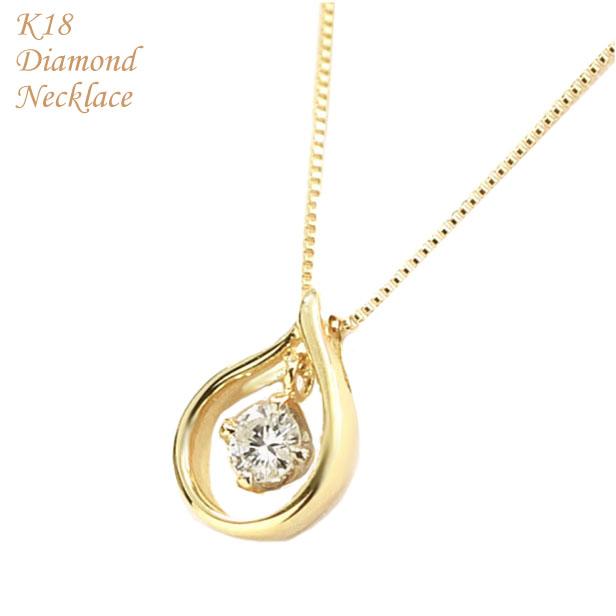 【ネックレス K18 YG ダイヤモンドネックレス イエローゴールド しずくモチーフ シンプルダイヤ 一粒 ダイヤモンドジュエリー 0.1ct プレゼント 記念日 誕生日】