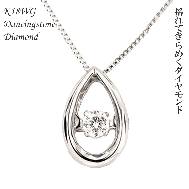 【ネックレス ダンシングストーン ダイヤ ダイヤモンド ダイヤネックレス 0.07ct K18 18k WG ホワイトゴールド 誕生日 記念日 プレゼント 可愛い 揺れるダイヤ ギフト】