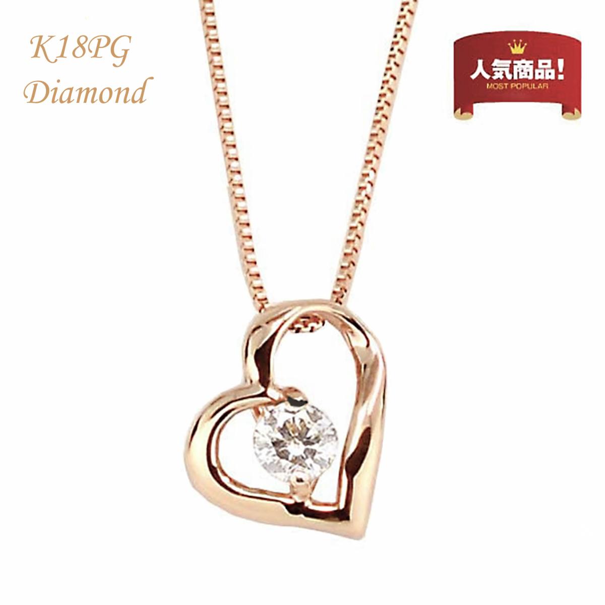 【ネックレス ダイヤ ダイヤモンド 0.1c ダイヤネックレス ダイヤモンドジュエリー 一粒ダイヤ K18 PG ピンクゴールド かわいい ハートモチーフ プレゼント 誕生日 ギフト】