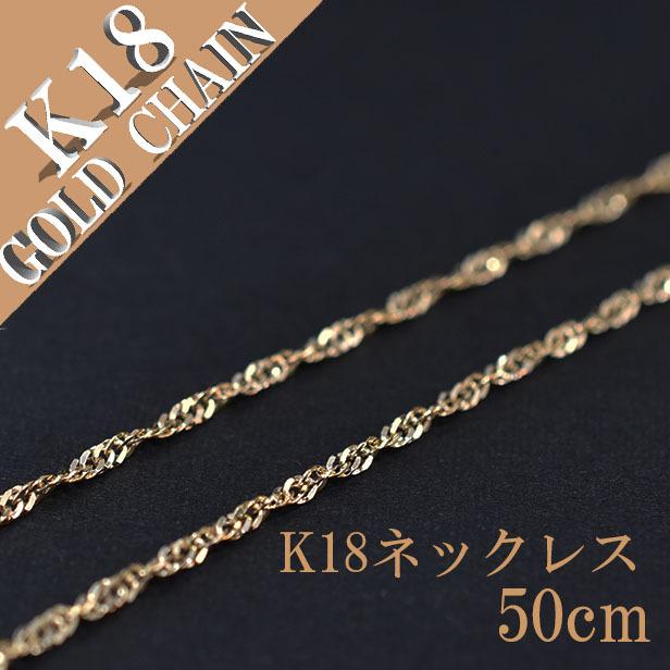 【ネックレス K18 イエローゴールド 金 スクリューチェーンネックレス 記念日 誕生日 ペア クリスマス プレゼント 地金ネックレス 50cm 1.6g】