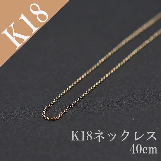 【ネックレス 18k K18 イエローゴールド 金 地金ネックレス ペンダント用 丸小豆チェーン 40cm】