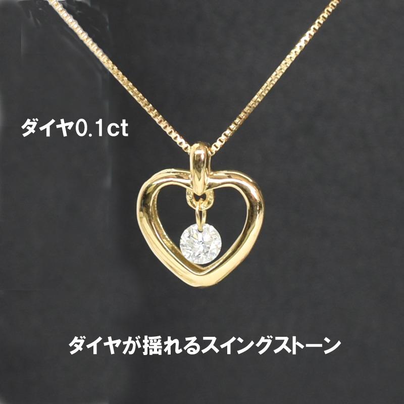 【ダイヤ ダイヤモンド レディース ネックレス 0.1ct 18K K18 18金 ゴールド スウィングダイヤ 揺れるダイヤ 揺れる ダイヤモンドジュエリー 誕生日 記念日 プレゼント】