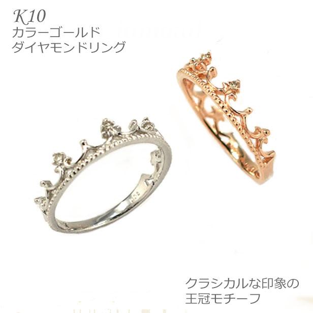【指輪 リング レディース ファッション ファッションリング ダイヤ K10WG カラーゴールド ダイヤリング 0.03ct 王冠モチーフ】