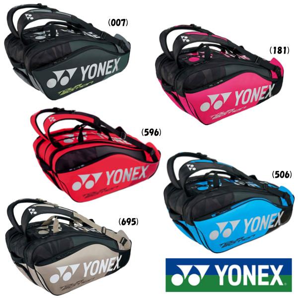 送料無料◆YONEX◆2018年9月上旬発売◆ラケットバッグ9(リュック付)〈テニス9本用〉 BAG1802N バッグ ヨネックス