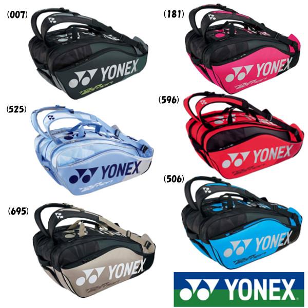 送料無料◆YONEX◆2018年12月下旬発売◆ラケットバッグ9(リュック付)〈テニス9本用〉 BAG1802N バッグ ヨネックス