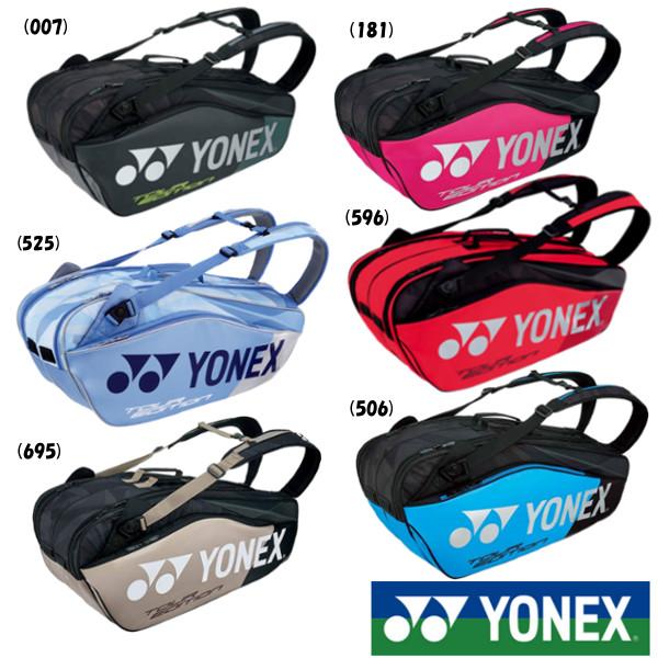 送料無料◆YONEX◆2018年12月下旬発売◆ラケットバッグ6(リュック付)〈テニス6本用〉 BAG1802R バッグ ヨネックス