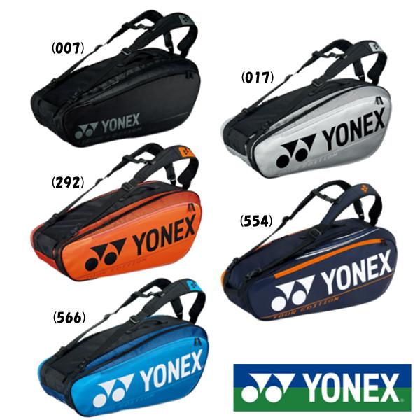 送料無料◆YONEX◆新色◆2020年3月下旬発売◆ラケットバッグ6〈テニス6本用〉 BAG2002R バッグ ヨネックス
