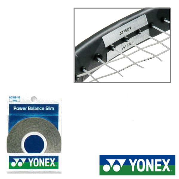 送料無料◆2019年7月下旬発売◆YONEX◆パワーバランススリム(100g) AC186-10 ヨネックス テニス アクセサリー