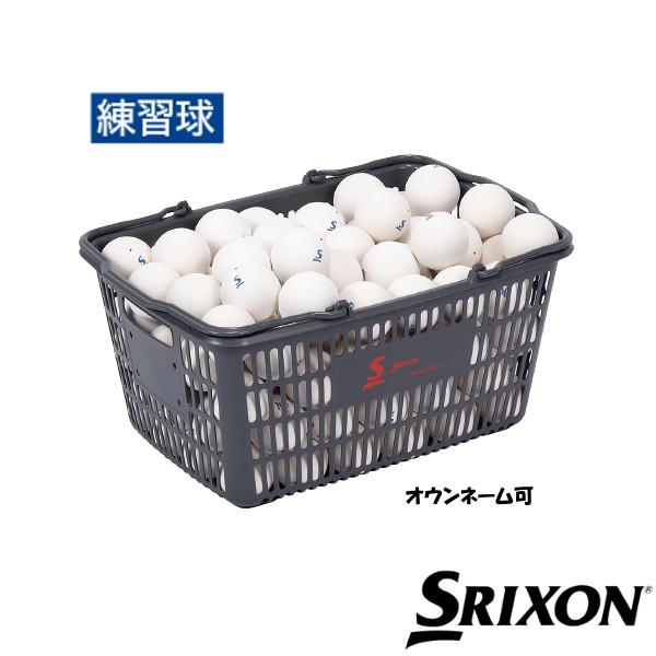 送料無料◆SRIXON ソフトテニスボール 練習球 10ダース入りバスケット(120球入り) STBPRAD2CS120 スリクソン