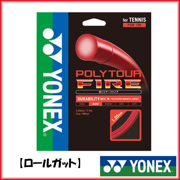 送料無料◆YONEX◆硬式テニスストリング ロールガット ポリツアー ファイア 125 PTF125-2 ヨネックス