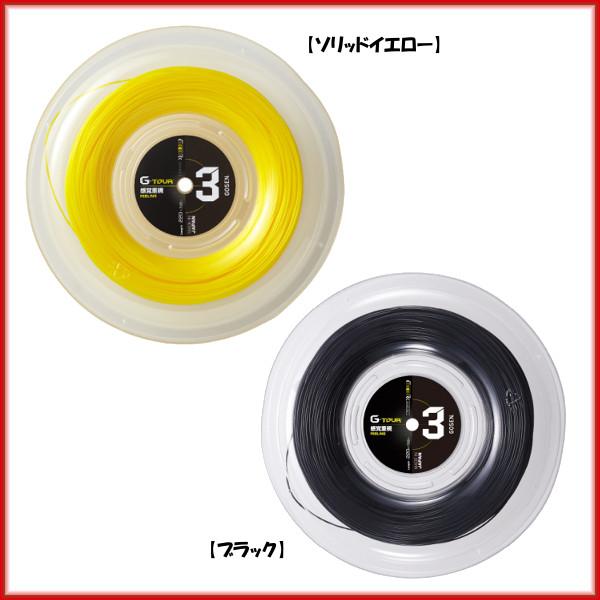 送料無料◆GOSEN◆硬式テニスストリング ロールガット ジー・ツアー3 17L TSGT322 ゴーセン