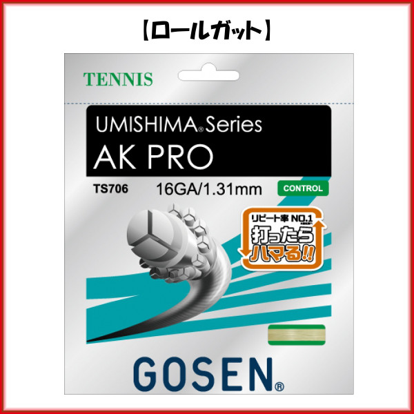 送料無料◆GOSEN◆硬式テニスストリング ロールガット AK プロ 16 TS7062 ゴーセン