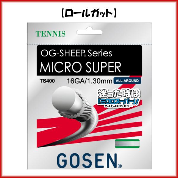 送料無料◆GOSEN◆硬式テニスストリング ロールガット ミクロスーパー 16 TS4002 ゴーセン