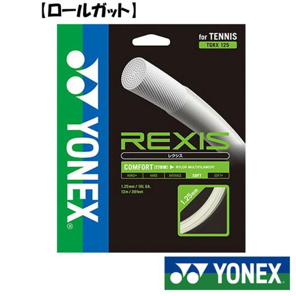 送料無料◆新色◆2019年3月下旬発売◆YONEX◆硬式テニスストリング ロールガット レクシス 125 TRX125-2 ヨネックス