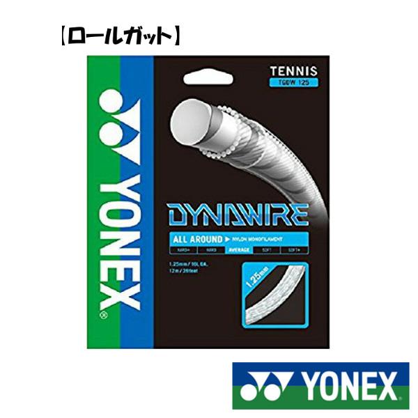 送料無料◆YONEX◆硬式テニスストリング ロールガット ダイナワイヤー 130 TDW130-2 ヨネックス