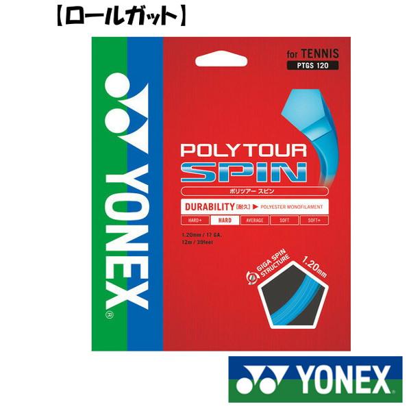 送料無料◆YONEX◆硬式テニスストリング ロールガット ポリツアー スピン 120 PTS120-2 ヨネックス