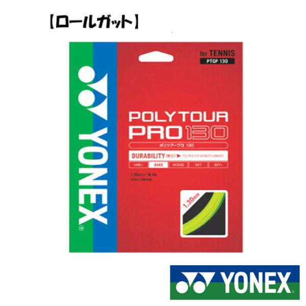 送料無料◆YONEX◆硬式テニスストリング ロールガット ポリツアー プロ 130 PTP130-2