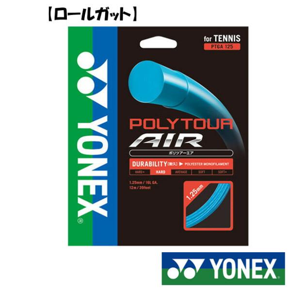 送料無料◆YONEX◆硬式テニスストリング ロールガット ポリツアー エア 125 PTA125-2 ヨネックス