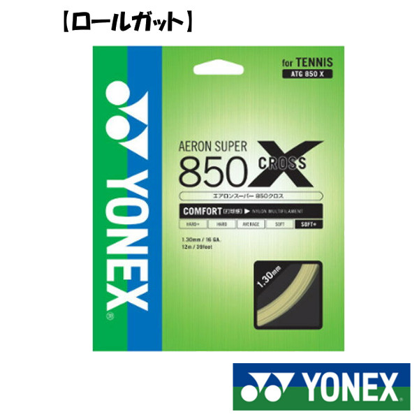 送料無料◆YONEX◆硬式テニスストリング ロールガット エアロンスーパー850 クロス ATG850X2 ヨネックス