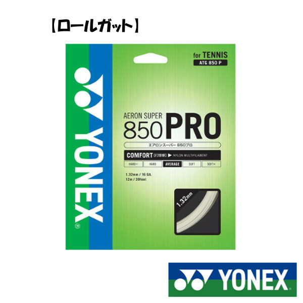 送料無料◆YONEX◆硬式テニスストリング ロールガット エアロンスーパー850プロ ATG850P2 ヨネックス