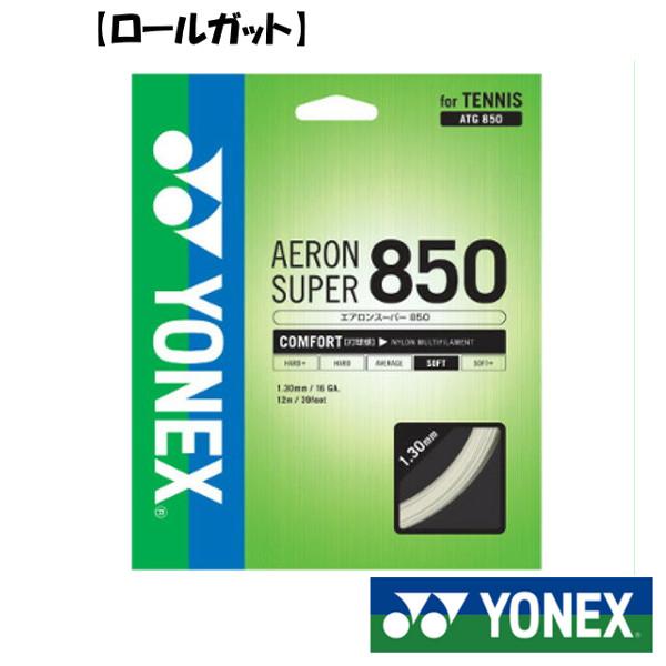 送料無料◆YONEX◆硬式テニスストリング ロールガット エアロンスーパー850 ATG850-2 ヨネックス