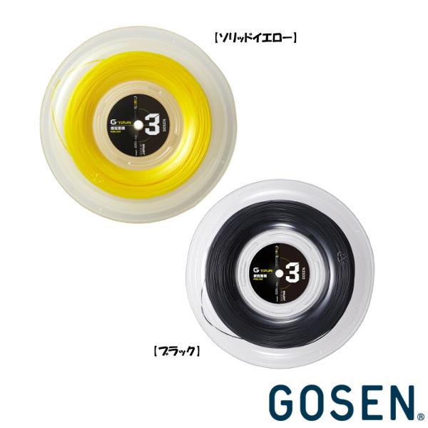 送料無料◆GOSEN◆硬式テニスストリング ロールガット ジー・ツアー3 17 TSGT312 ゴーセン