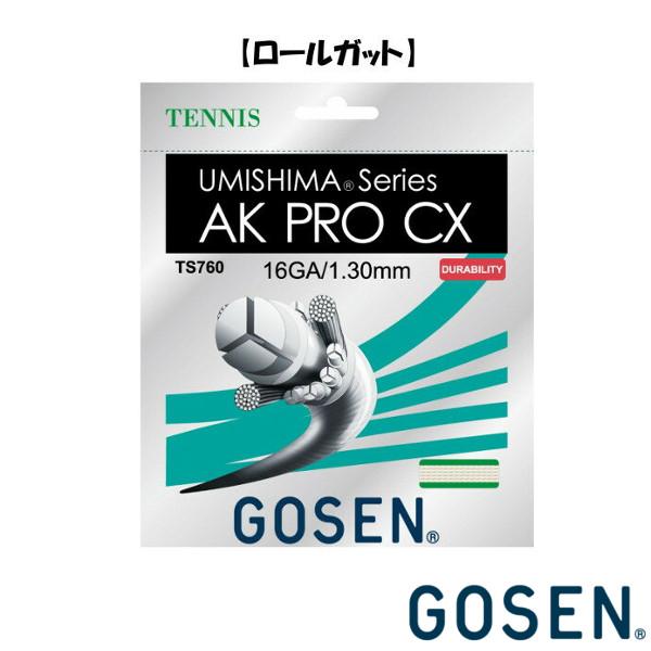 送料無料◆GOSEN◆硬式テニスストリング ロールガット AK プロ CX 16 TS7602NA ゴーセン