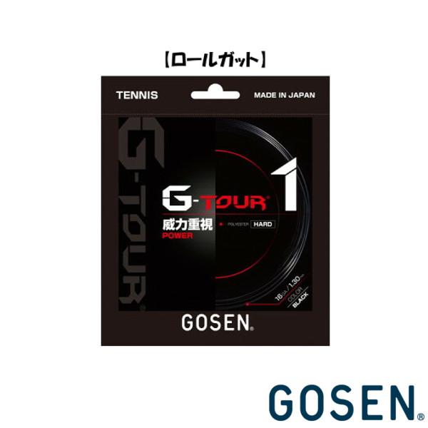 送料無料◆GOSEN◆硬式テニスストリング ロールガット ジー・ツアー1 16 TSGT102 ゴーセン