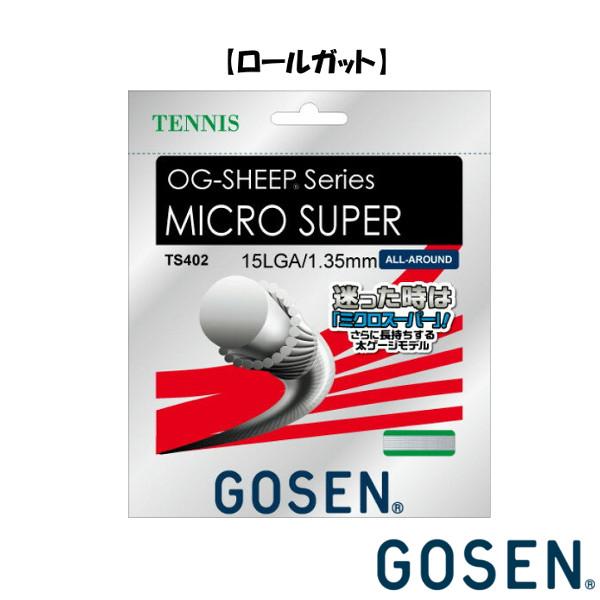 送料無料◆GOSEN◆硬式テニスストリング ロールガット ミクロスーパー 15L TS4022 ゴーセン