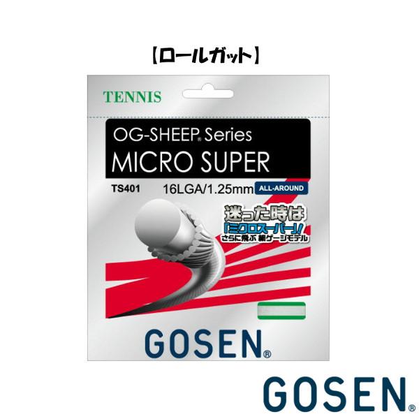 送料無料◆GOSEN◆硬式テニスストリング ロールガット ミクロスーパー 16L TS4012 ゴーセン