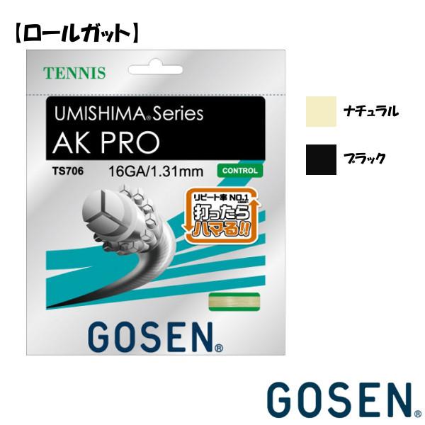 10%OFFクーポン対象◆送料無料◆GOSEN◆硬式テニスストリング ロールガット AK プロ 16 TS7062 ゴーセン