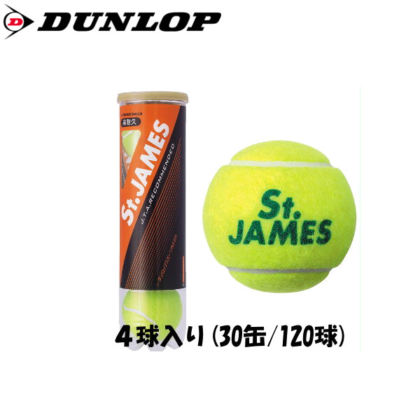 送料無料◆DUNLOP◆セントジェームス 4球入り (120球)(15ボトル×2箱) STJAMESE4DOZ 硬式テニスボール ダンロップ
