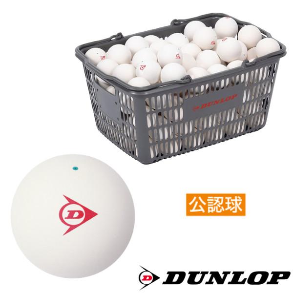 送料無料◆DUNLOP ソフトテニスボール 公認球 10ダース入りバスケット(120球入り) DSTB2CS120 ダンロップ