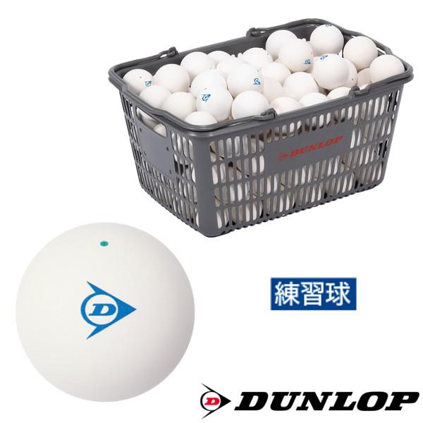 送料無料◆DUNLOP ソフトテニスボール 練習球 10ダース入りバスケット(120球入り) DSTBPRA2CS120 ダンロップ