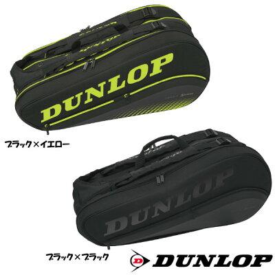 送料無料◆DUNLOP◆ラケットバッグ(ラケット8本収納可) DTC-2081 ダンロップ バッグ