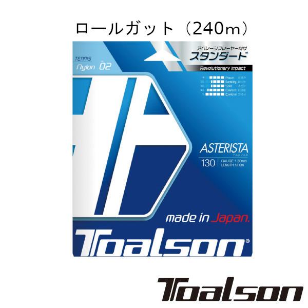 送料無料◆Toalson◆アスタリスタ 130(240m) ASTERISTA 130 7333012 トアルソン 硬式テニスロール