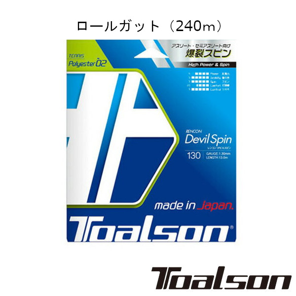 送料無料◆Toalson◆レンコン・デビルスピン 130(240m) RENCON DEVILSPIN 130 7353012 トアルソン 硬式テニスロール