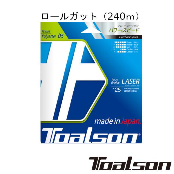 送料無料◆Toalson◆ポリグランデ・レイザー 125(240m) POLY GRANDE LASER 125 7452512 トアルソン 硬式テニスロール