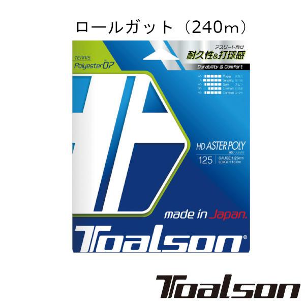 送料無料◆Toalson◆HD アスタポリ 125(240m) HD ASTER POLY 125 7472512 トアルソン 硬式テニスロール