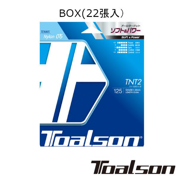 送料無料◆Toalson◆ティーエヌティー2 125(BOX・22張) TNT2 125 7800025 トアルソン 硬式テニスストリング