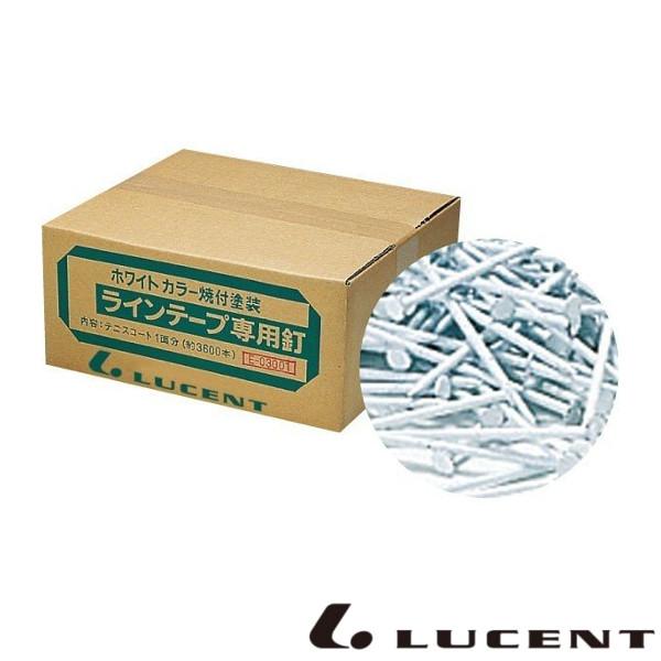 送料無料◆LUCENT 特性釘A E-03001 ルーセント コート備品