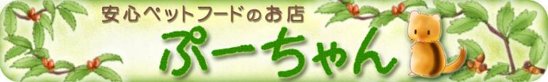 安心ペットフードのお店ぷーちゃん:当店は、安心で安全な無添加フードだけを扱う専門店です。