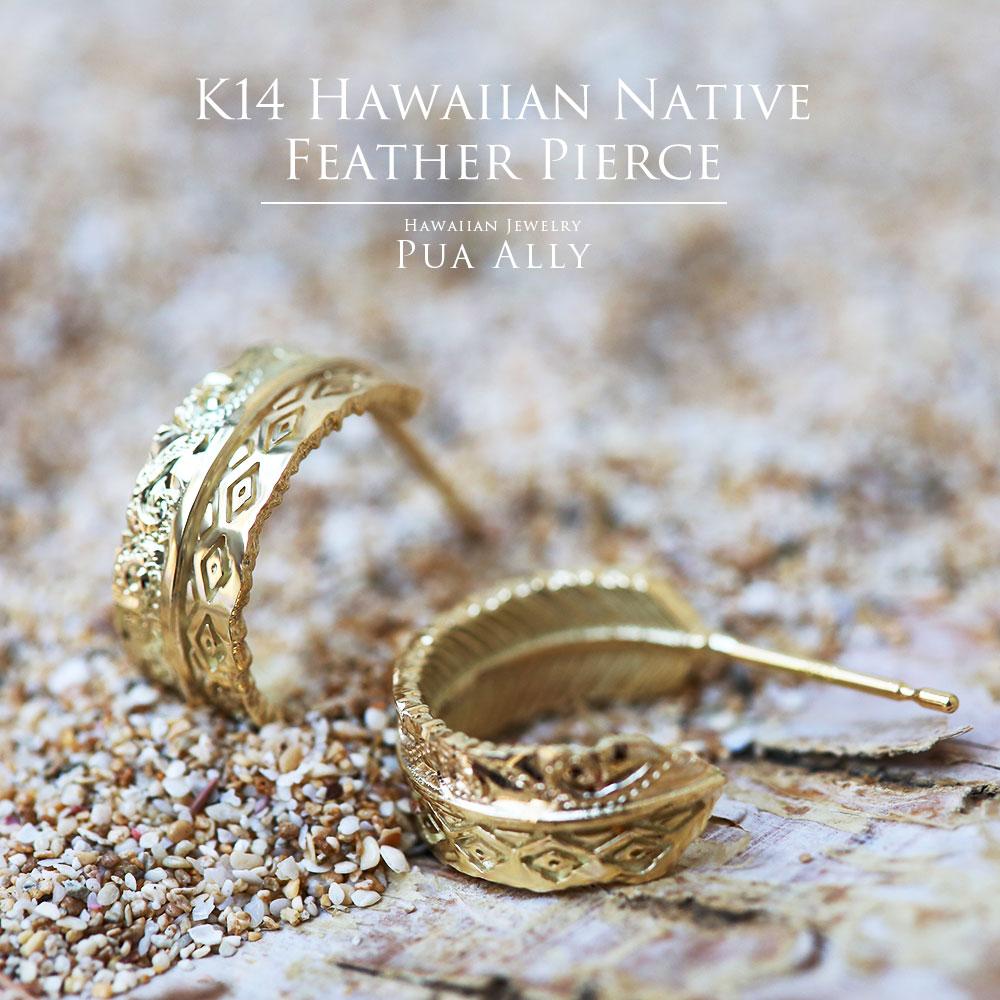 【K14 ハワイアン フェザー(羽)フープピアス】ハワイアンジュエリー ハワジュ Hawaiian jewelry Puaally プアアリ 手彫り 指輪 ネイティブ オルテガ インディアン プレゼント メンズ サーフ 海