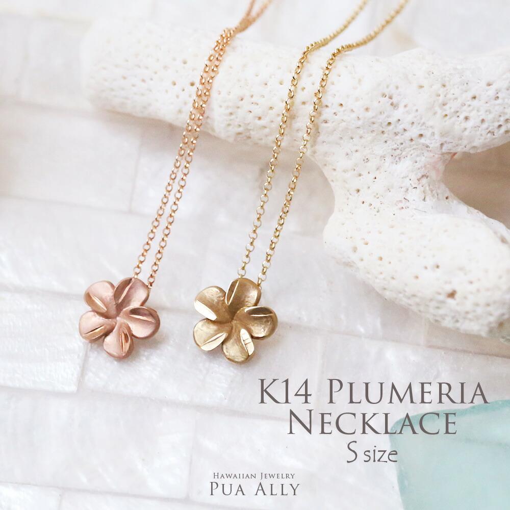 【K14 プルメリア ネックレス S】ゴールド ハワイアンジュエリー ハワジュ Hawaiian jewelry Puaally プアアリ 手彫り 14金 ピンクゴールド イエローゴールド プレゼント 贈り物 プルメリア 華奢