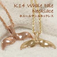 【K14 ホエールテール ネックレス】ハワイアンジュエリー ハワジュ Hawaiian jewelry Puaally プアアリ 14金 クジラ ペア ゴールド ロープチェーン プレゼント 男性